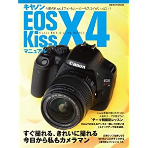 【クリックで詳細表示】キヤノンEOS Kiss X4マニュアル―Kiss X4ユーザーのためのファーストブック (日本カメラMOOK) [ムック]