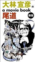 大林宣彦のa movie book尾道