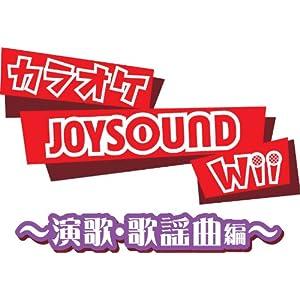 カラオケJOYSOUND Wii 演歌・歌謡曲編
