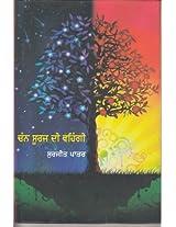 Chann Suraj Dee Venhgi