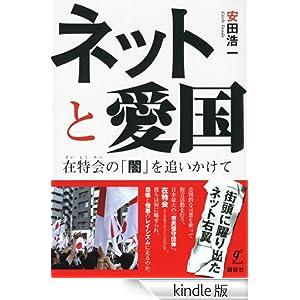 Amazon.co.jp: <b>ネットと愛国</b> 在特会の「闇」を追いかけて (g2bo <b>...</b>