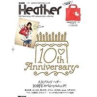 Heather 2011年度版 小さい表紙画像