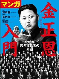 「金正恩暗殺映画に北朝鮮が激怒!?」他、今週の「アジア事件」まとめニュース
