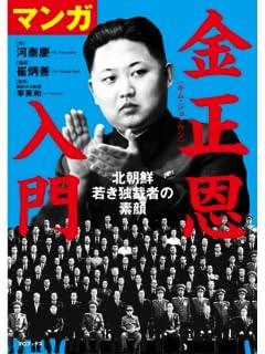 拉致問題を餌に経済制裁解除 北朝鮮「食い逃げ外交」許さん