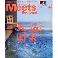 Meets Regional 2017年2月号 小さい表紙画像