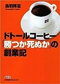 ドトールコーヒー「勝つか死ぬか」の創業記 (日経ビジネス人文庫) (文庫)
