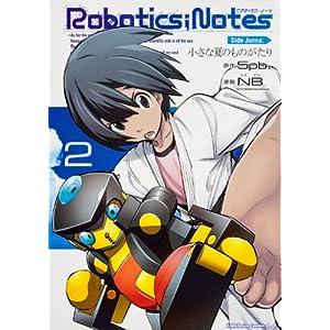 ROBOTICS;NOTES  Side Junna:小さな夏のものがたり 2巻