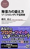 発信力の鍛え方 (PHPビジネス新書 190)