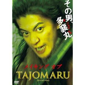 TAJOMARUの画像