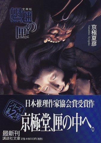 魍魎の匣―文庫版 (講談社文庫) (文庫) 京極夏彦