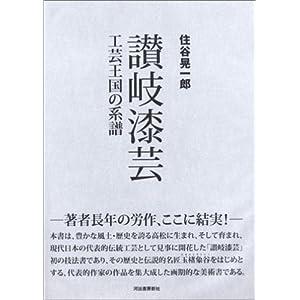 讃岐漆芸----工芸王国の系譜