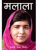 Malala - Ek Bahadur Beti Ki Kahani: Sahasi Nidar Nirbhaya