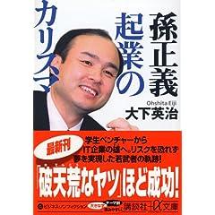孫正義 起業のカリスマ (講談社プラスアルファ文庫)