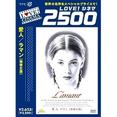 愛人 -ラマン- 無修正版