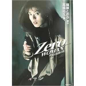 Zero WOMAN 警視庁0課の女の画像