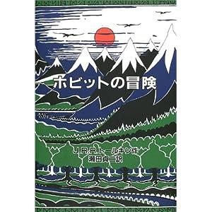[本] ホビットの冒険(J.R.R. トールキン;瀬田貞二訳)