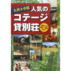 九州+中国 人気のコテージ・貸別荘
