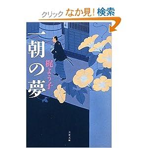 """""""一朝の夢"""""""