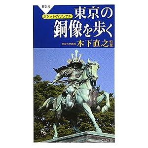 西郷隆盛、楠木正成から 寅(フーテンの)さん、アンパンマンまで! これ1冊で、日本と世界の英傑に会える 東京の銅像めぐりパーフェクト・ガイド!