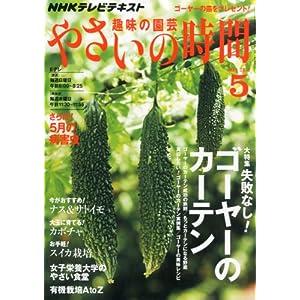 [本] NHK 趣味の園芸 やさいの時間 2012年5月号
