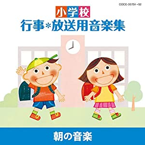 小学校 行事・放送用音楽集 朝の音楽