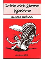 Motor Vehicles - Compensations (Telugu)