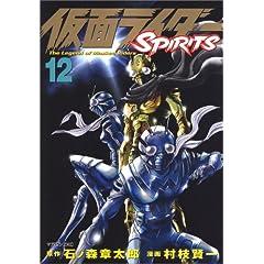 【クリックでお店のこの商品のページへ】仮面ライダーSPIRITS(12) (マガジンZコミックス) [コミック]