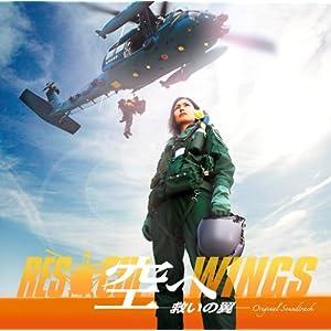 空へ ―救いの翼 RESCUE WINGS―の画像
