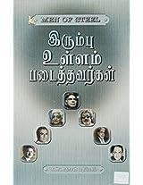 Irumbu Ullam Padaithavargal