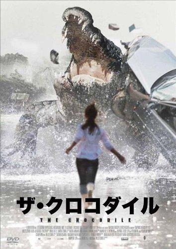 ザ・クロコダイル 人喰いワニ襲来 [DVD]