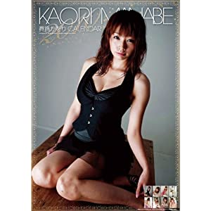 『眞鍋かをり 2010年 カレンダー』