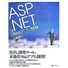 【クリックで詳細表示】ASP.NETでWebアプリ開発 [単行本]