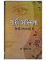 Nari Asmita Hindi Upanyaason Mein