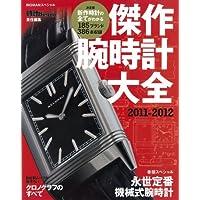 傑作腕時計大全 2011~2012年号 小さい表紙画像