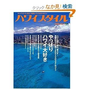 ハワイスタイル No.4 (エイムック (1134))