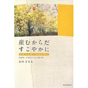 産むからだすこやかに 自然なお産への自分育て―助産婦・片桐弘子からの贈り物