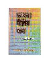 BHAVNA DIGHIR JAAL
