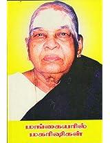 Mangayaril Maharishigal