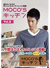 MOCO'Sキッチン Vol.2