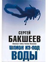 Шпион из-под воды (in Russian) (Опасные тайны Тихона Заколова)