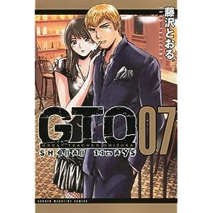 GTO SHONAN 14DAYS 第07巻 torrent