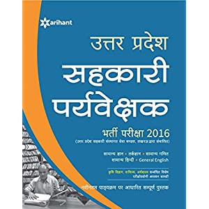 Uttar Pradesh Sahkari Paryavekshak Bharti Pariksha 2016