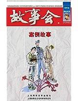 An Li Gu Shi