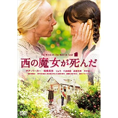 西の魔女が死んだ 特別版 【初回限定生産2枚組】 [DVD]