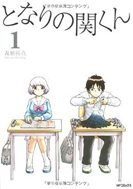 となりの関くん1 (MFコミックス フラッパーシリーズ)