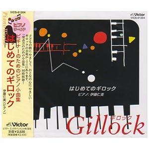 ビギナーのためのピアノ小曲集「はじめてのギロック」