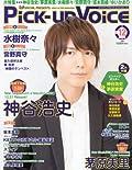 神谷浩史が飾っている「Pick-Up Voice」Vol.60の表紙が公開