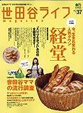 世田谷ライフマガジン 37 (エイムック 2192) [大型本]