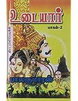 Udaiyar (History of Cholas - Part 2)