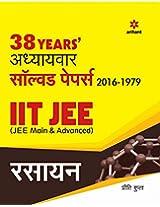 38 Years' Addhyaywar Solved Papers 2016-1979 IIT JEE (JEE Main & Advanced) - RASAYAN